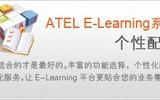 E-Learning系统个性配置