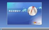 國泰安商品流通會計實訓教學軟件