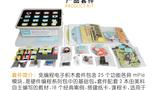 免编程电子积木套件,适用于无编程基础的青少年儿童