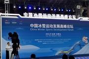 首届中国冰雪运动发展高峰论坛在京召开
