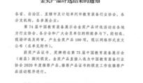 北京文香PAD录播荣获第74届中国教装展金奖