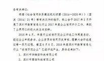 2018年深圳教育信息化诚信示范企业名单