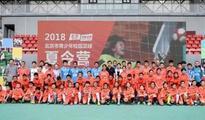 北京青少年足球夏令营开营 为期5天63小球员参训
