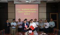 辽科大-欧波同材料分析检测中心共建签约