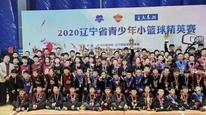 2020遼寧省青少年小籃球精英賽順利閉幕