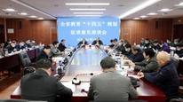 """江西省教育""""十四五""""規劃征求意見座談會召開"""