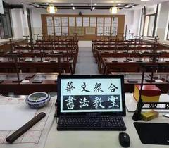 华文众合助江苏省书法课程基地建成数字书法教学项目