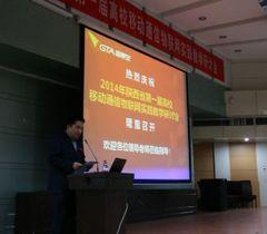 国泰安助力高校移动通信物联网实践教学研讨会