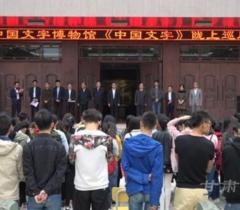 《中国文字》陇上巡展在西北师大开展