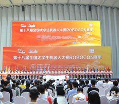 第十八届全国大学生机器人大赛在邹城举行