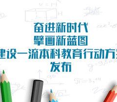 中国政法大学发布建设一流本科教育行动方案