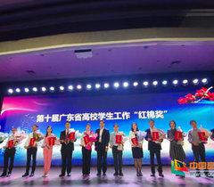 东莞理工学院获2020年广东高校学生工作多项成果