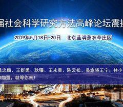北京|第三届社会科学研究方法高峰论坛