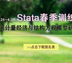 广州站|中国经济与STATA教学高级研讨会