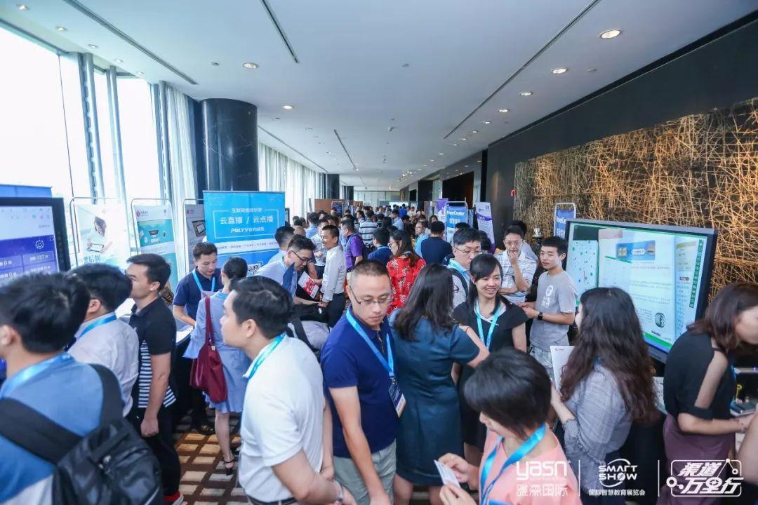 SmartShow2018国际智慧教育展广州峰会召开