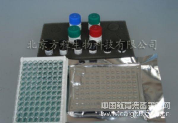 ELISA试剂盒现货供应小鼠KLH  ELISA Kit检测价格