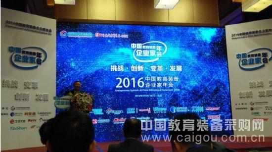 北京文香等企业共同发起教育装备企业家年会