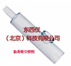 胎糞吸引管(透明AS樹脂)1類醫療器械大量庫存200個,,開票名稱:負壓引流(吸引)接管wi93545