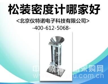 橡塑专用密度测试仪<仪特诺>质量好售后服务好