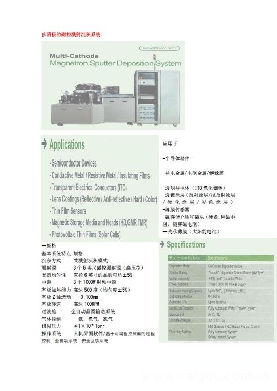 韓國INFOVION真空磁控蒸鍍濺射系統