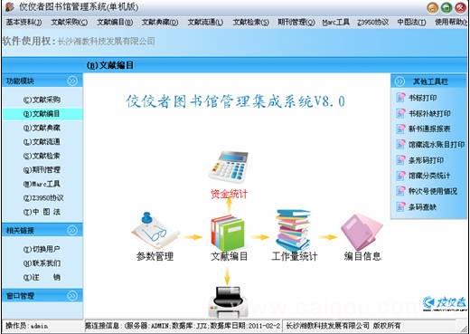 图书管理软件  中小学图书管理软件