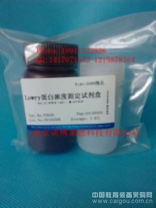 Lowry法蛋白浓度测定试剂盒 NobleRyder P0040