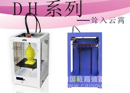 creatbot-DH黄金版3d打印机