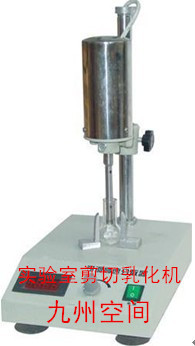 实验室剪切乳化机