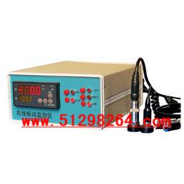 在线振动监测仪/振动监测仪