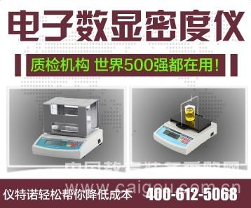 测试磁性材料密度的密度计<仪特诺>质量好售后服务好