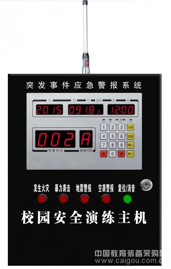 突發事件應急警報系統-校園安全演練系統