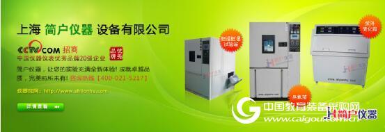 水平+垂直耐燃燒試驗機 塑料燃燒機 簡戶公司專業