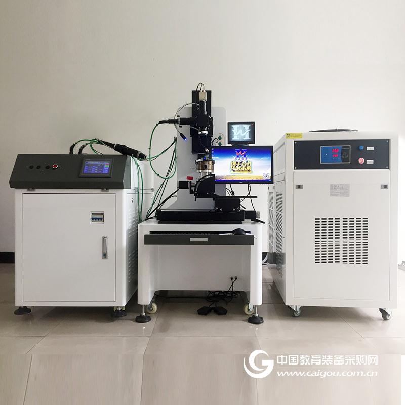 激光焊接實訓教學裝備 適合職業技能院校 中科院實驗研究