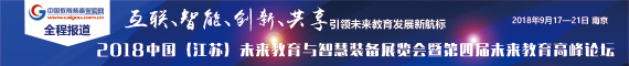 2018中国(江苏)未来北京pk10与智慧装备展览会