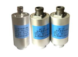 MT系列振動速度傳感器
