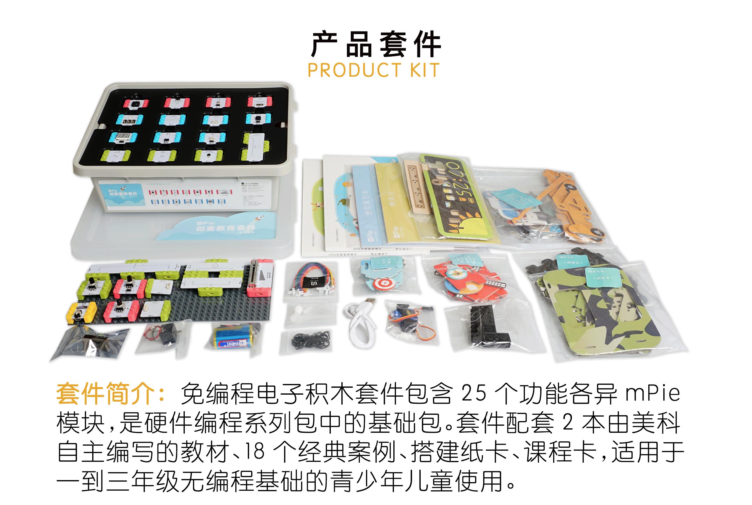 免編程電子積木套件,適用于無編程基礎的青少年兒童
