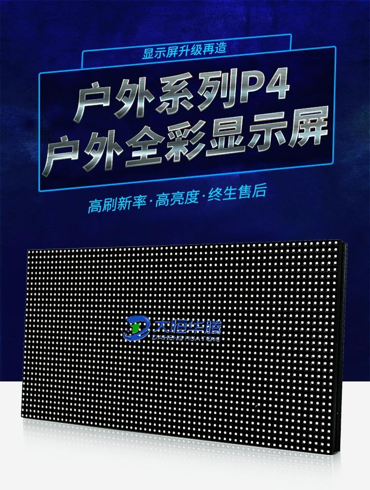 戶外P4表貼三合一全彩LED顯示屏