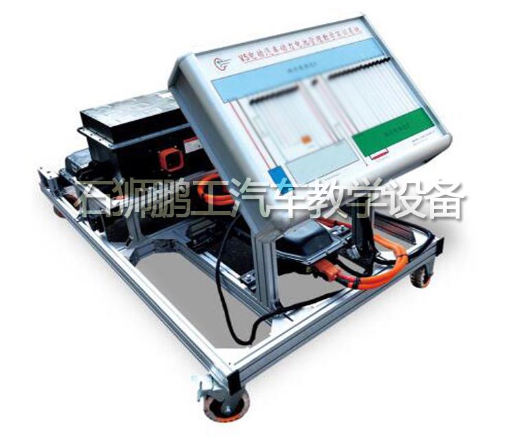 石獅鵬工汽車教學設備 電動汽車動力電池管理教學系統新能源實訓臺架