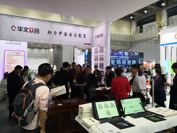 華文眾合智慧書法教室亮相第四屆湖北省教育裝備展示會
