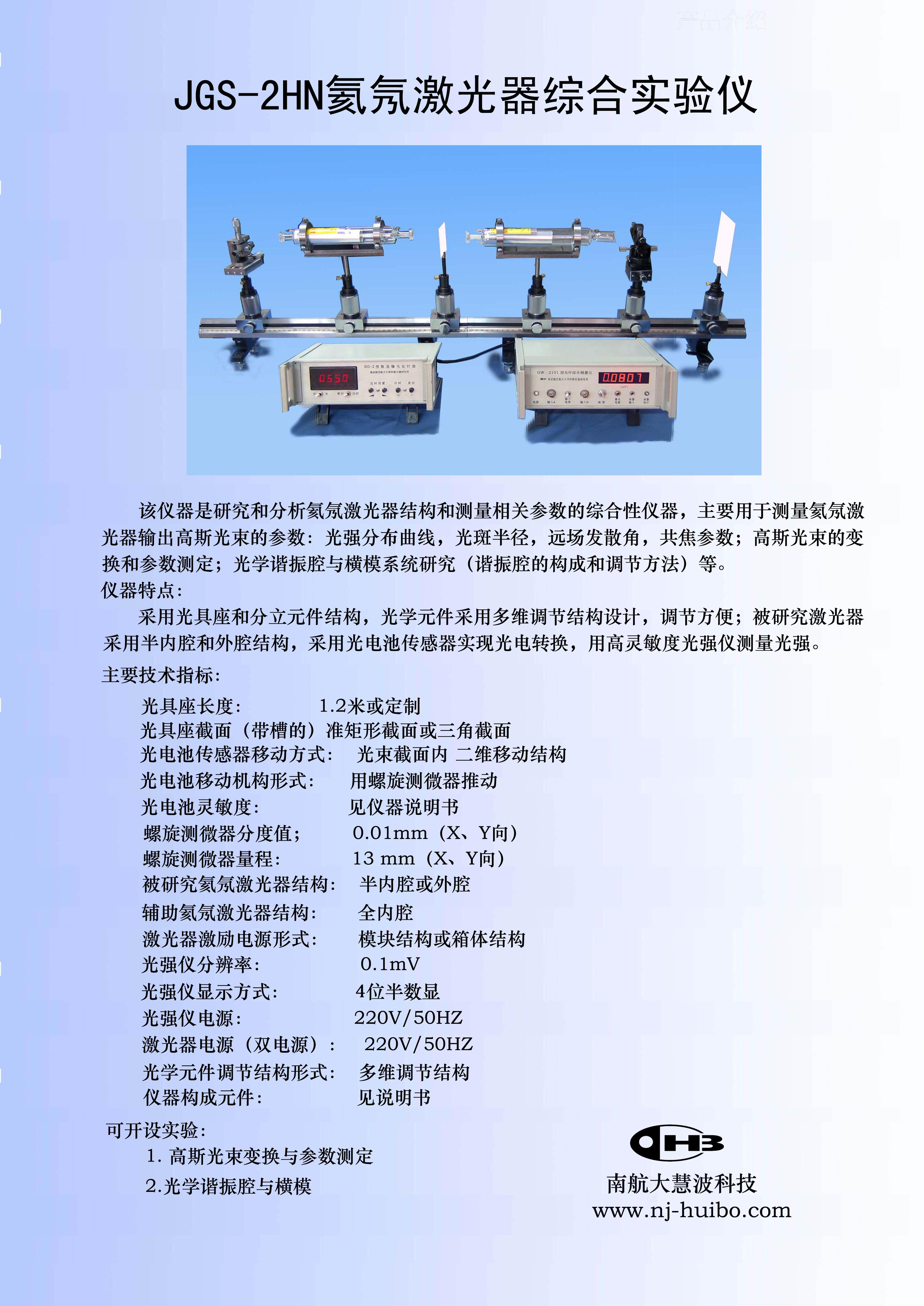 JGS-2HE氦氖激光器