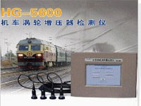 HG-5600机车涡轮增压器检测仪
