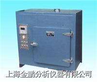 8401A-1型远红外高温鼓风干燥箱