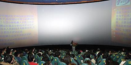 中国教育装备采购网 2010年北京光谱年会现场