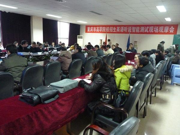 科大讯飞助重庆市全国率先实行英语听说智能测试
