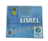 LISREL 結構方程模式分析軟件
