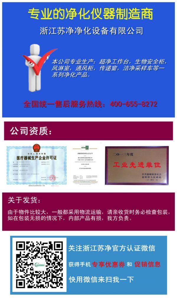浙江苏净壁挂式空气净化器 成套空气净化设备 厂家直销 低价促销