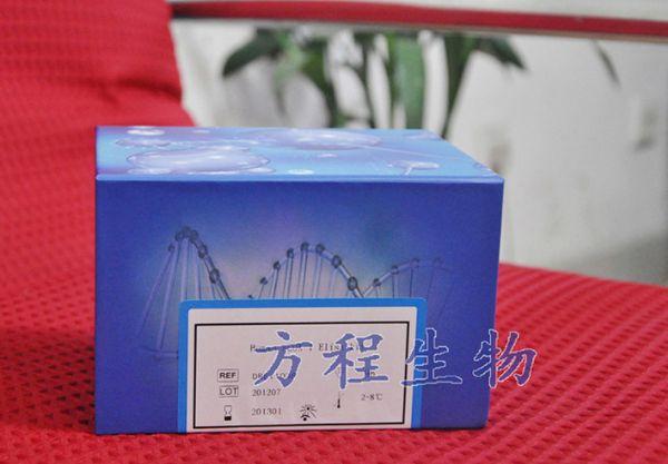 人组氨酸丰富钙结合蛋白(HRC)检测/(ELISA)kit试剂盒/免费检测