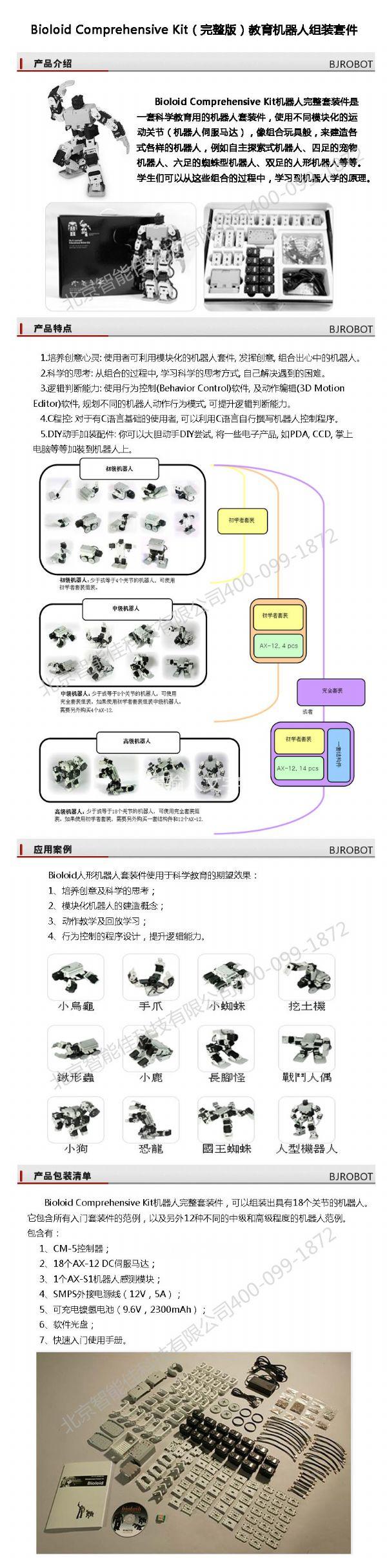 智能佳 Bioloid Comprehensive Kit(完整版)教育机器人套件