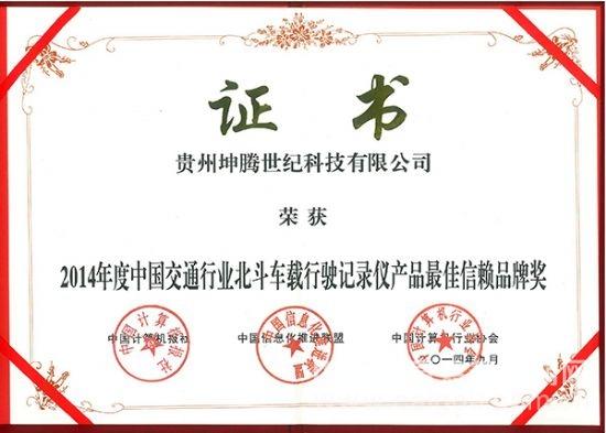 """坤腾北斗科技喜获""""北斗车载行驶记录仪产品最佳信赖品牌奖"""""""