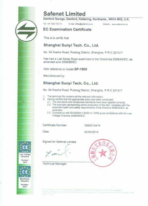 上海順儀的噴霧干燥機取得CE安全認證